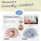 【予約販売】7月18日締切 スヌーピー 刺繍ポーチ 2種 SNOOPY Embroidery Pouch