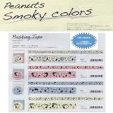【予約販売】7月18日締切 スヌーピー マスキングテープ 4種 SNOOPY Masking Tape Washi Tape