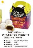 【受注締切8/31】2017ハロウィン ブールドネージュチョコレート