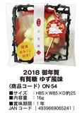 【受注締切11/16】2018御年賀 有賀糖 ゆず風味(戌年)