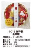 【受注締切11/16】2018御年賀 金平糖(戌年)
