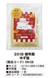 【受注締切11/16】2018御年賀 ゆず塩(戌年)