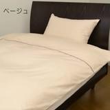 New Color Basic Color Plain Color Duvet Cover Series