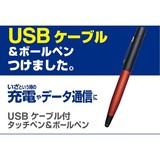 キングジム USBケーブル付タッチペン&ボールペン黒 TP20クロ