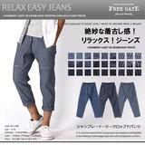 2017春夏【Free Gate】シャンブレーイージーパンツ
