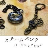 スチームパンクパーツコレクション-2【スチームパンク/クラフト/パーツ/歯車/DIY/レジン】