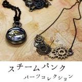 スチームパンクパーツコレクション-4【スチームパンク/クラフト/パーツ/歯車/DIY/レジン】