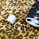 iPhone スマートフォン USB 変換 充電器 ACアダプター 【iPhone/スマホ関連】