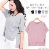 【2017新作】ポケ付両VゆるTシャツ