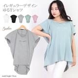 【2017新作】イレギュラーデザインゆるTシャツ