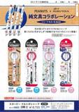 【予約商品】7月7日締切-セット販売のみ-スヌーピー クルトガシャープペン PEATUS*KURUTOGA
