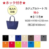 Casual Tote With Hock Non-woven Cloth Tote Bag