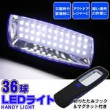折りたたみ式のフック付!★36球LEDライト★