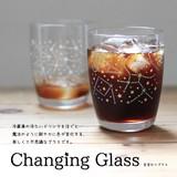 色変わりグラス【グラス/日本製/ギフト/夏ギフト】