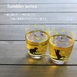 タンブラー260S【ねこ/黒猫/猫雑貨/グラス/ペアギフト/日本製/夏ギフト】