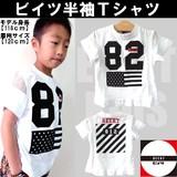 【2017夏】【BEEHT】82Tシャツ
