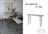 【先行予約】ウッドカウンターテーブル