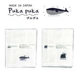 【海に浮かぶクジラ♪】PUKAPUKAかや生地ふきん