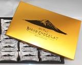 富士山ベイクドショコラ(小)12個入