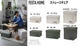 【先行予約】FESTA HOME ストレージチェア