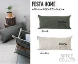 【先行予約】FESTA HOME ストレージロングクッション
