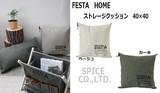 【先行予約】FESTA HOME ストレージクッション  40×40cm