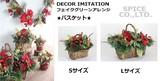 【先行予約】DECOR IMITATION フェイクグリーン アレンジバスケット