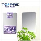 【プラスチックとアルミの複合素材で、衝撃に強く割れないミラー】東プレ 貼る鏡 割れないミラー