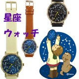 Plaisir(プレジール)星座腕時計全3色