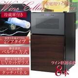 【SIS卸】◆2ドアタイプ◆ワインセラー◆冷蔵庫付!◆ペルチェ方式◆8本収納タイプ◆