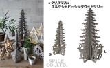 【先行予約】クリスマス エルツ シャビーシックウッドツリー Sサイズ Lサイズ