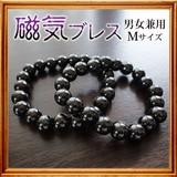 天然ヘマタイト鉱石使用!磁気ブレス M・Lサイズ