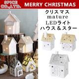 ■2017X'mas 先行予約■ クリスマス mature LEDライト ハウス&スター