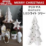 ■2017X'mas 先行予約■ クリスマス mature LEDライト ツリー