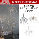 ■2017X'mas 先行予約■ クリスマス LEDハンギングブランチ