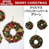 ■2017X'mas 先行予約■ クリスマス パインコーンリース グリーン