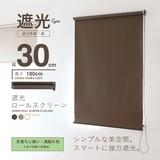 【SIS卸】◆NEW◆ロールスクリーン◆遮光◆幅30cm◆3カラー◆