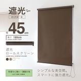【SIS卸】◆NEW◆ロールスクリーン◆遮光◆幅45cm◆3カラー◆
