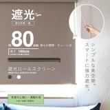 【SIS卸】◆NEW◆ロールスクリーン◆遮光◆幅80cm◆3カラー◆