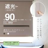 【SIS卸】◆NEW◆ロールスクリーン◆遮光◆幅90cm◆3カラー◆