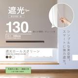 【SIS卸】◆NEW◆ロールスクリーン◆遮光◆幅130cm◆3カラー◆