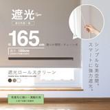 【SIS卸】◆NEW◆ロールスクリーン◆遮光◆幅165cm◆3カラー◆