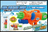 Water Pistol Big Water