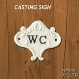 CASTING SIGN WC【店舗】【ガーデン】【サインプレート】
