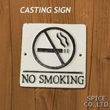 CASTING SIGN NO SMOKING【店舗】【ガーデン】【サインプレート】