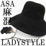 帽子 麻綿 LADYハット 約58cm つば広 UV ヒモ付き ハット サファリ系スタイル