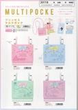 【予約販売】7月17日締切 プリンセスマルチポッケ4種セット販売)MultiPocke (tie-in sale ONLY)