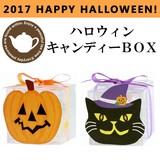 ■2017ハロウィン 先行予約■ ハロウィン キャンディーBOX