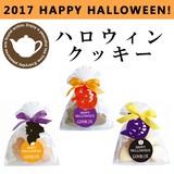 ■2017ハロウィン 先行予約■ ハロウィン クッキー