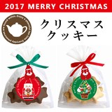 ■2017X'mas 先行予約■ クリスマス クッキー